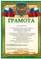 Грамота_Зеленый_огонек1