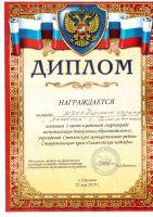 грамота_спартакиада1